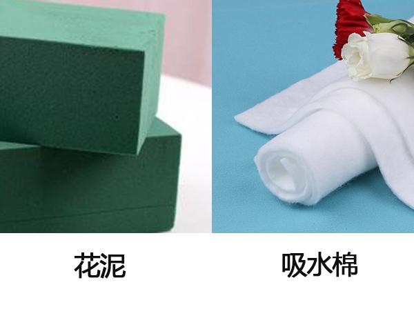 花泥和吸水棉