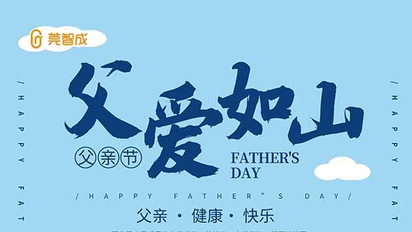 父亲节,沉默不语的爱