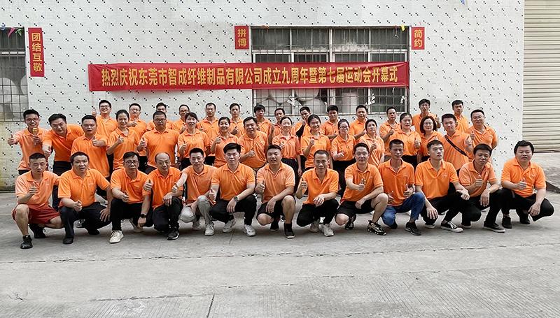 智成纤维九周年厂庆暨第七届运动会