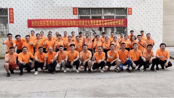 智成纤维九周年厂庆暨第七届运动会圆满落幕