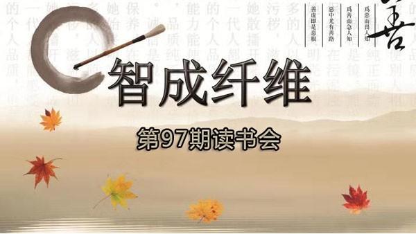 东莞市智成纤维制品有限公司第97期读书会