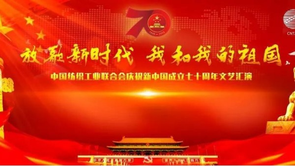歌颂伟大祖国,中纺联举行庆祝新中国成立70周年文艺汇演