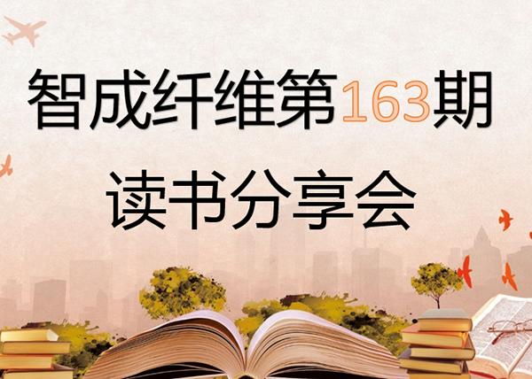 163期读书会