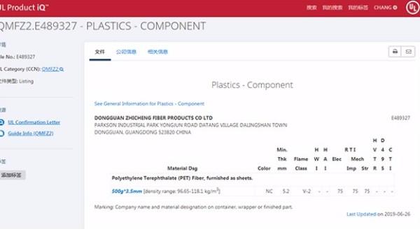 针刺棉生产厂家通过UL认证