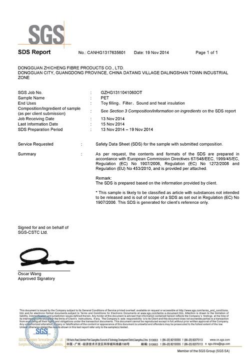 智成MSDS重金属含量测试证书