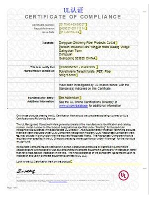 智成UL工厂认证证书