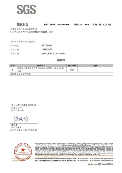 智成BS5852防火认证证书