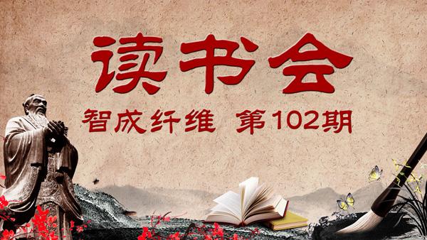 东莞市智成纤维制品有限公司第102期读书会