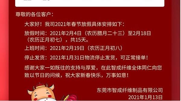 智成纤维2021年春节放假通知