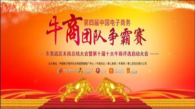 智成一举夺下三大推广王,东莞第四届牛商争霸赛末端总结