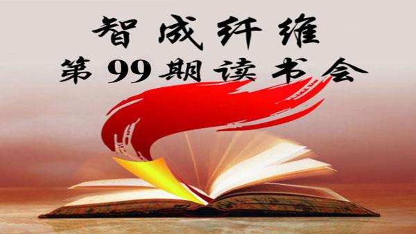 东莞市智成纤维制品有限公司第99期读书会