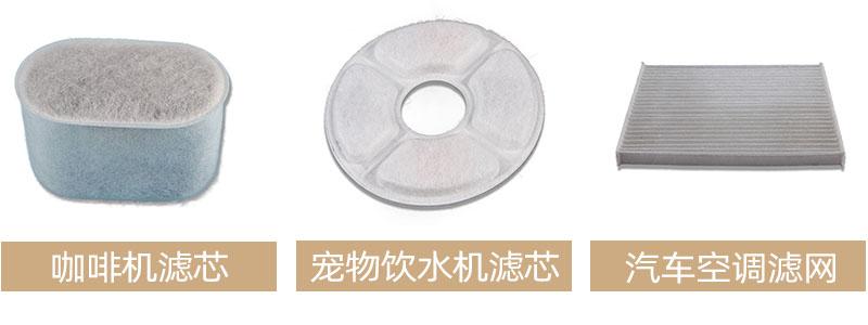 咖啡机滤芯过滤棉应用领域