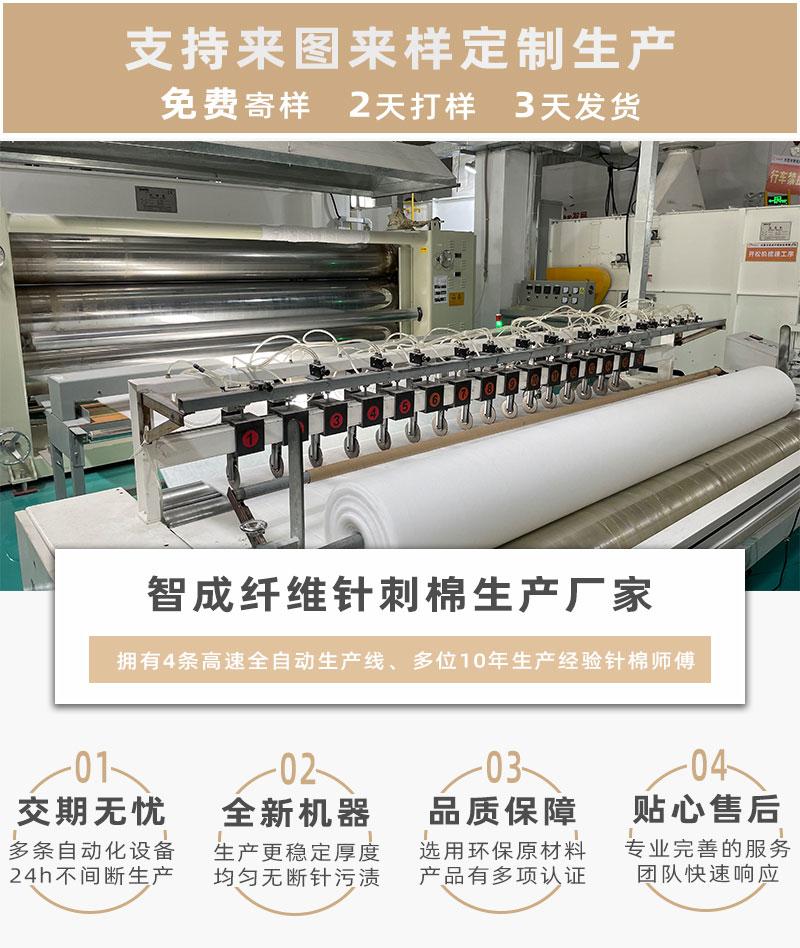针刺棉厂家-智成纤维
