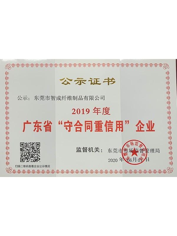 智成广东省重合同守信用企业