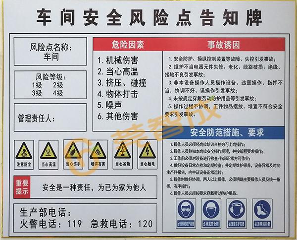 大棚保温被无胶棉厂家安全告知牌
