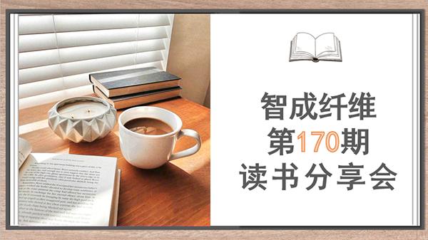 读书如品茶-智成纤维第170期读书会