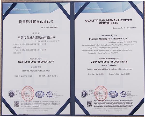 针刺无纺布ISO9001认证