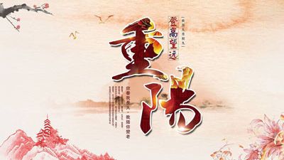九九重阳节 东莞智成针刺棉厂家祝天下老人健康长寿 万事如意