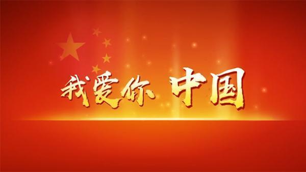 新中国70周年到来之际-针刺无纺布厂-为我的祖国喝彩