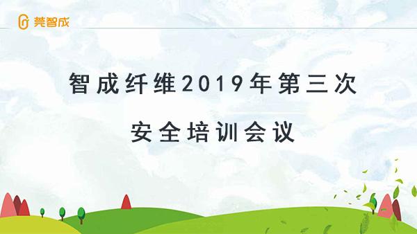 居安思危-智成纤维2019年第三次安全培训会议