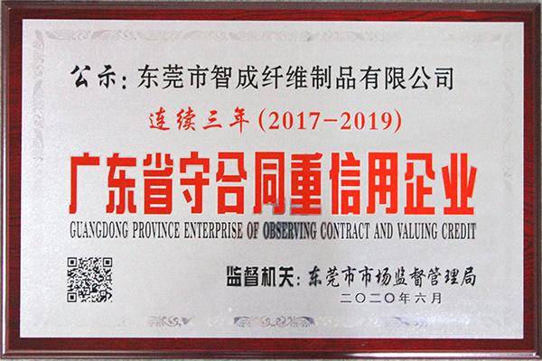 智成纤维通过广东省重合同守信用企业