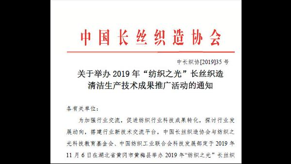 """2019年""""纺织之光""""长丝织造清洁生产技术成果推广将举行"""