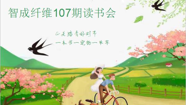 东莞市智成纤维制品有限公司第107期读书会