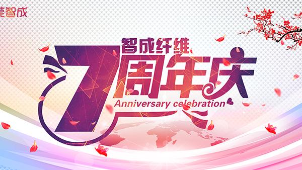 热烈祝贺东莞市智成纤维7周年庆暨第五届运动会取得圆满成功