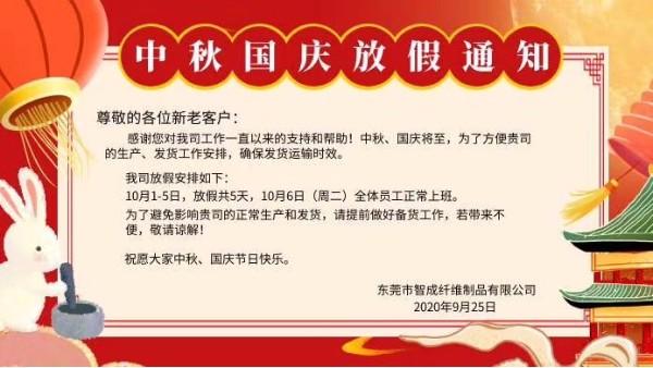 2020年国庆中秋双节放假通知