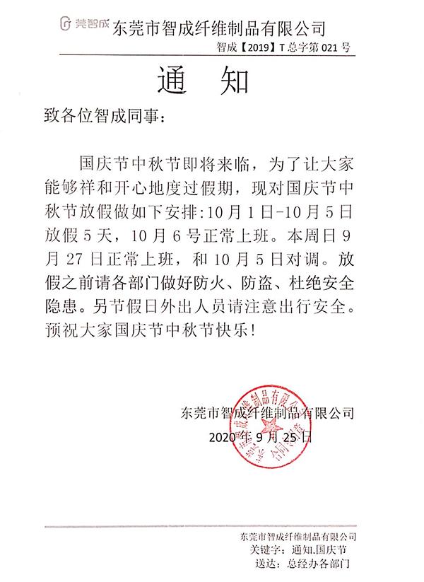 中国节放假通知1