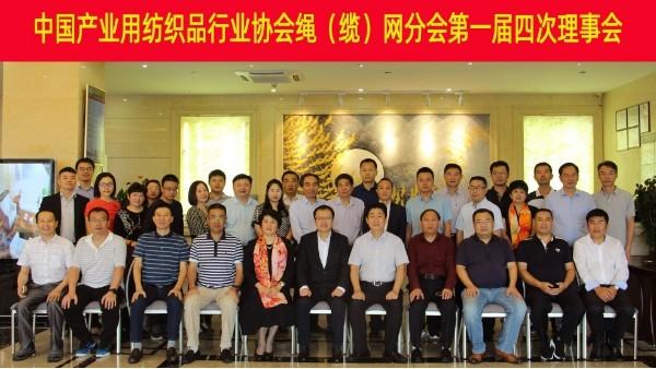 中产协绳(缆)网分会第一届四次理事会在深圳召开