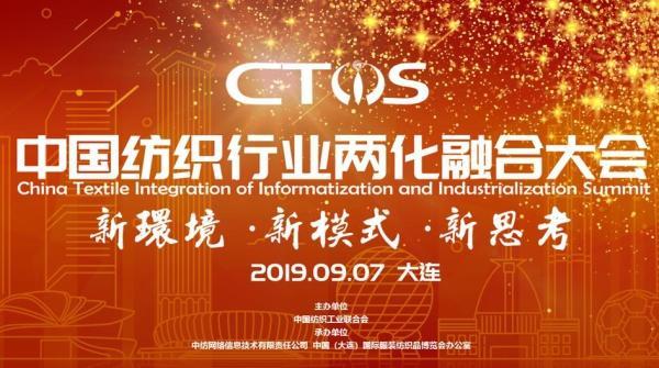 如何借5G时代提升自身竞争力,来中国纺织行业两化融合大会取真经