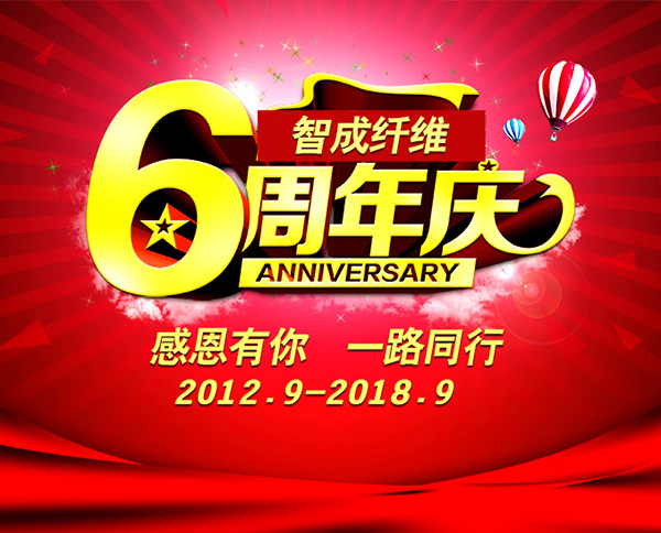 6周年庆海报22