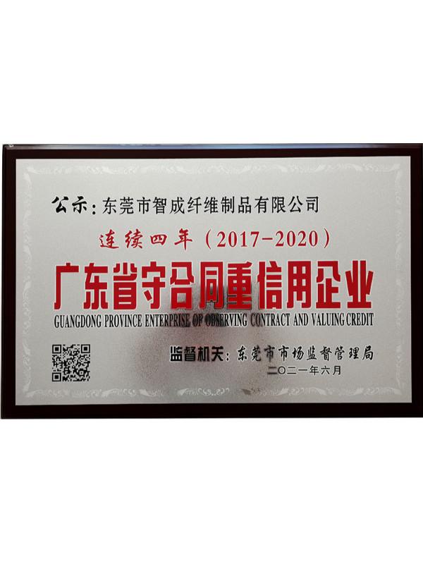 智成纤维广东省重合同守信用企业