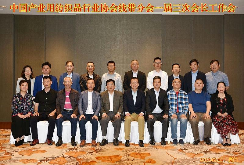 纺织品行业协会