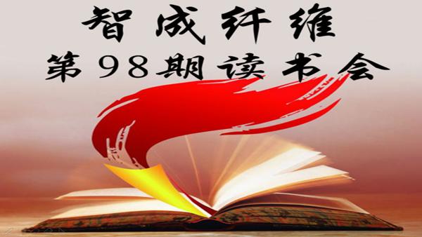 东莞市智成纤维制品有限公司第98期读书会